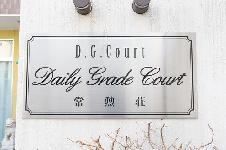 Daily Grade Court 常勲荘(D.G コート)