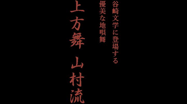 谷崎文学に登場する 優美な地唄舞   上方舞 山村流