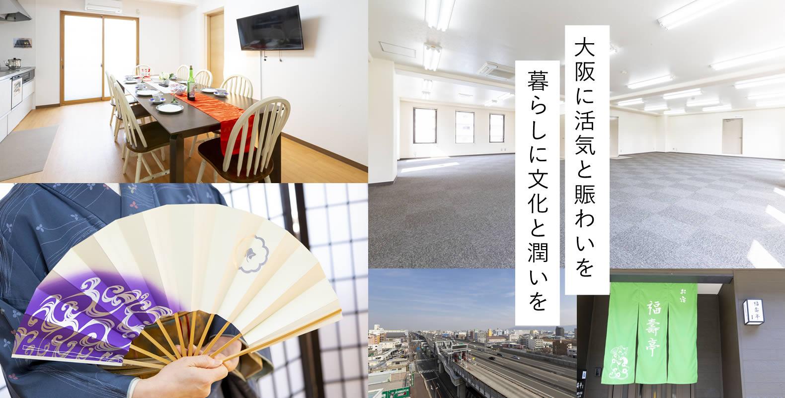 大阪に活気と賑わいを